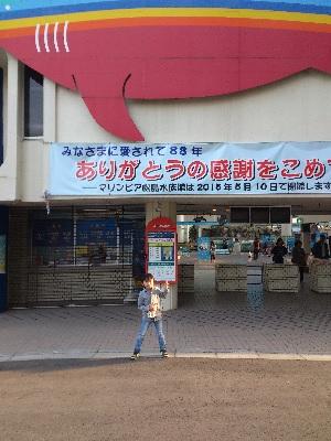 閉館前の松島水族館.jpg